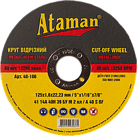 Круг отрезной по металлу ATAMAN 41 14А 230*6.0*22,23 (50 шт/уп)