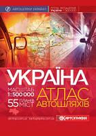 Атлас автомобильных дорог Украины 2016 (масштаб 5 км) на спирали