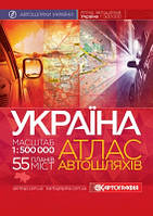 Атлас автомобильных дорог Украины 2018 на спирали