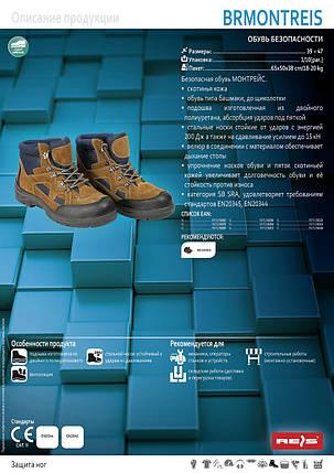 Защитные ботинки (спецобувь) BRMONTREIS, фото 2