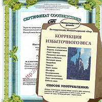 Монастырский чай  для похудения (Оригинал Беларусь) Большая упаковка 100грамм