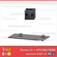 Настенная полка из стекла PL10PG+кронштейн К-20