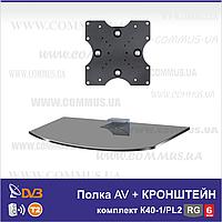 Полка стеклянная Commus PL2 RG и кронштейн К-40