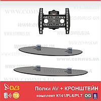 Полки стеклянные Commus PL6/7 OG и кронштейн К-141