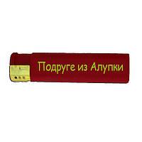 """Подарочная зажигалка """"подруге из Алупки"""""""