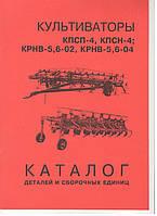 Культиваторы КПСП-4, КПСН-4, КРНВ-5,6-02, КРНВ-5,6-04