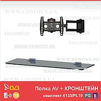 Полка стеклянная Commus PL 19 и кронштейн К-133