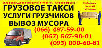 Вывоз мусора Петровка. ВЫвоз строительный мусор в Петровском районе. ВЫвоз окон, рам, двери, доски Донецк