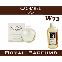 Духи на разлив Royal Parfums 100 мл Cacharel «Noa» (Кашарель Ноа)