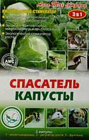 Спасатель капусты, инсекто-фунго-стимулятор, 3 амп.