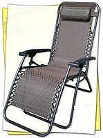 Кресло шезлонг для отдыха