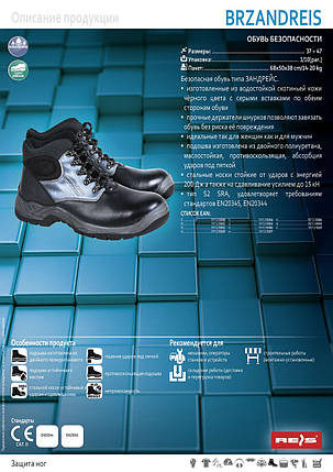 Робочі черевики демісезонні (спецвзуття) BRZANDREIS, фото 2