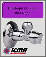 """Приборный кран ICMA 1/2""""х10мм"""