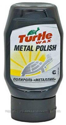 Полироль для хрома Turtle Wax
