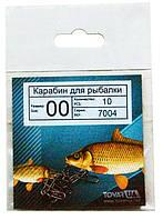 Карабины / застежки для рыбалки №00