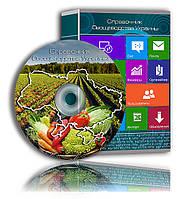 Справочник Овощеводство Украины 2016
