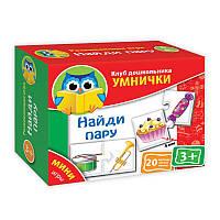 "Мини-игра ""Найди пару"" Vladi Toys VT1309-03 (рус.)"