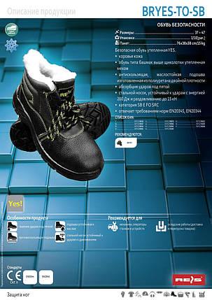 Защитные ботинки утепленные (спецобувь) BRYES-TO-SB, фото 2