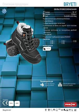 Защитные ботинки утепленные BRYETI, фото 2