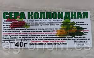 Сера коллоидная с.п. 40 гр (Расфасовка)