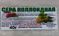 Сера коллоидная с.п. 40 гр