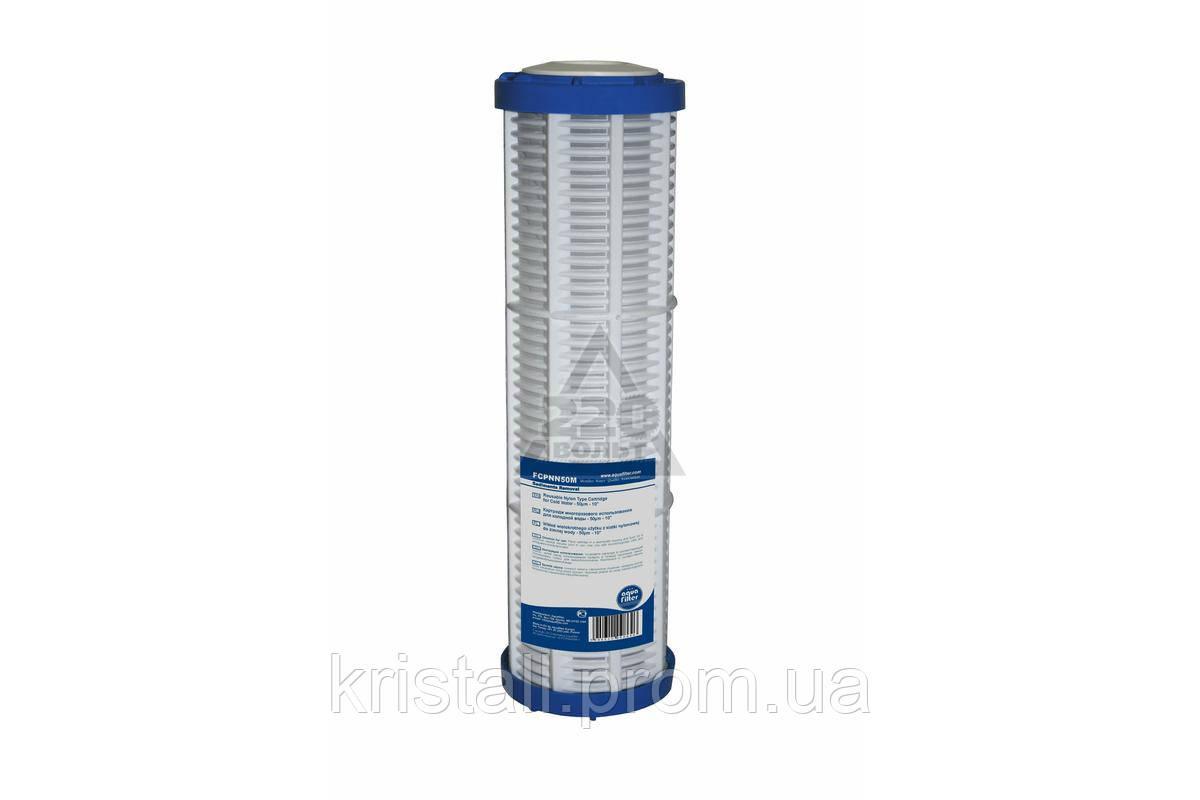 Картридж Aquafilter FCPNN 20M