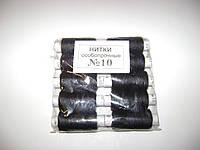 Нитки швейные особопрочные,.армированные полиэстеровое №10 черные. упаковка 10 штук.