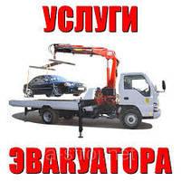 Дешевый эвакуатор Днепропетровск