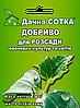 Комплексное минеральное удобрение  для рассады Дачная сотка 20г Новоферт