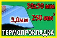 Термопрокладка С64 3,0мм 50х50 синяя термо прокладка термоинтерфейс для ноутбука термопаста