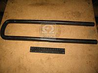 Стремянка рессоры задней прицепа КАМАЗ М22х1,5 L=450 без гайки (Самборский ДЭМЗ). 8350-2912408