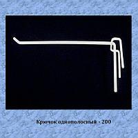 Крючок 20 см однополосный на сетку