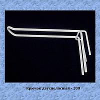 Крючок двухполосный 20 см на сетку