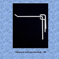 Крючок 8 см однополосный для сетки