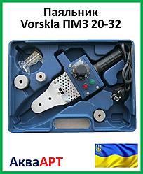 Паяльник для ппр трубы Vorskla ПМЗ 20-32
