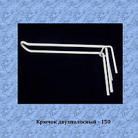 Крючок двухполосный 15 см для сетки