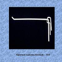 Крючок однополосный 16 см для сетки