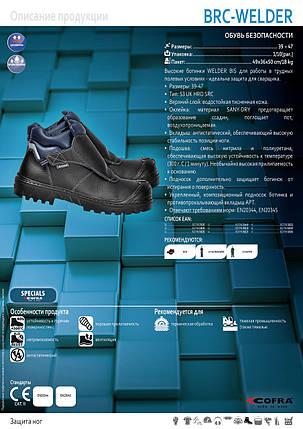 Захисні черевики BRC-WELDER, фото 2