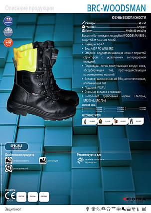 Защитные ботинки BRC-WOODSMAN, фото 2
