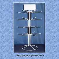 """Торговая подставка """"Брелок 6х4"""""""