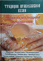 Традиции православной кухни. Трапеза в посты и праздники. Обрядовая кухня