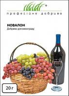 Удобрение Новалон для винограда 20 граммов  Профессиональные удобрения