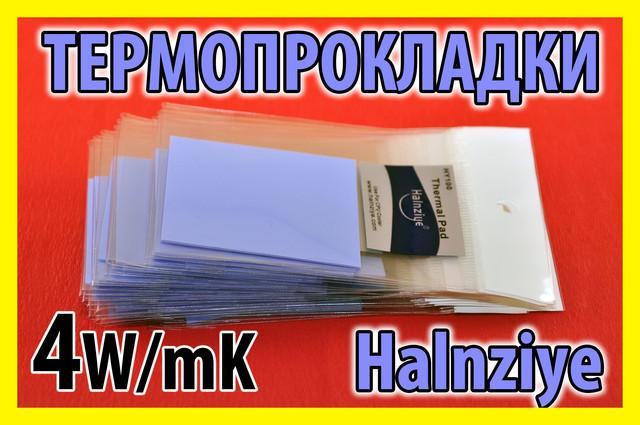 Термопрокладки Halnziye Electronic 4 W/mK