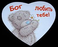 "Коврик для мишки №1""Бог любить тебе!"""