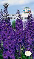 Семена Дельфиниум гибридный Черный рыцарь 0,1 грамма Седек