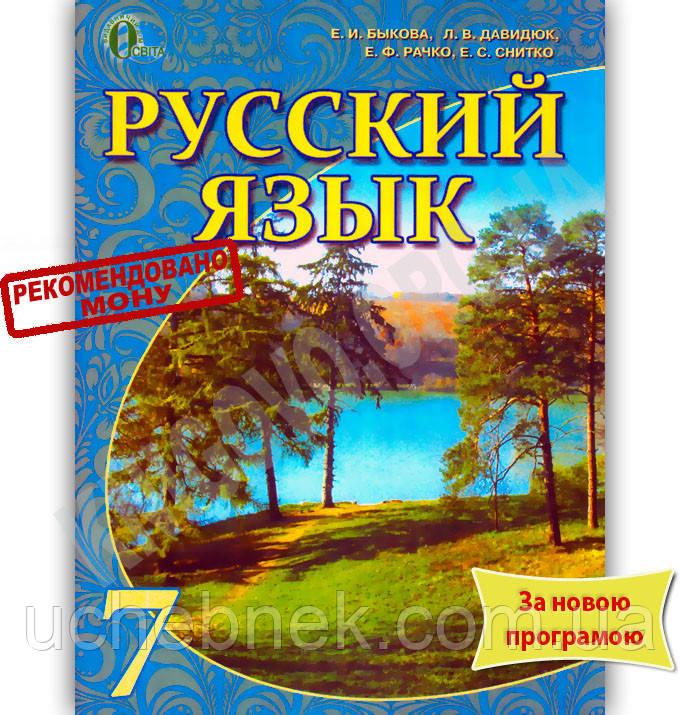 Русский язык 7 класс быкова задание