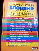 Комплексний словник-довідник з української мови для учнів початкових класів