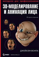 3D-моделирование и анимация лица. Методики для профессионалов