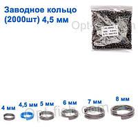 Техническая упаковка Заводное кольцо 4,5мм (2000шт)