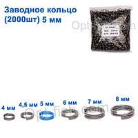 Техническая упаковка Заводное кольцо 5мм (2000шт)